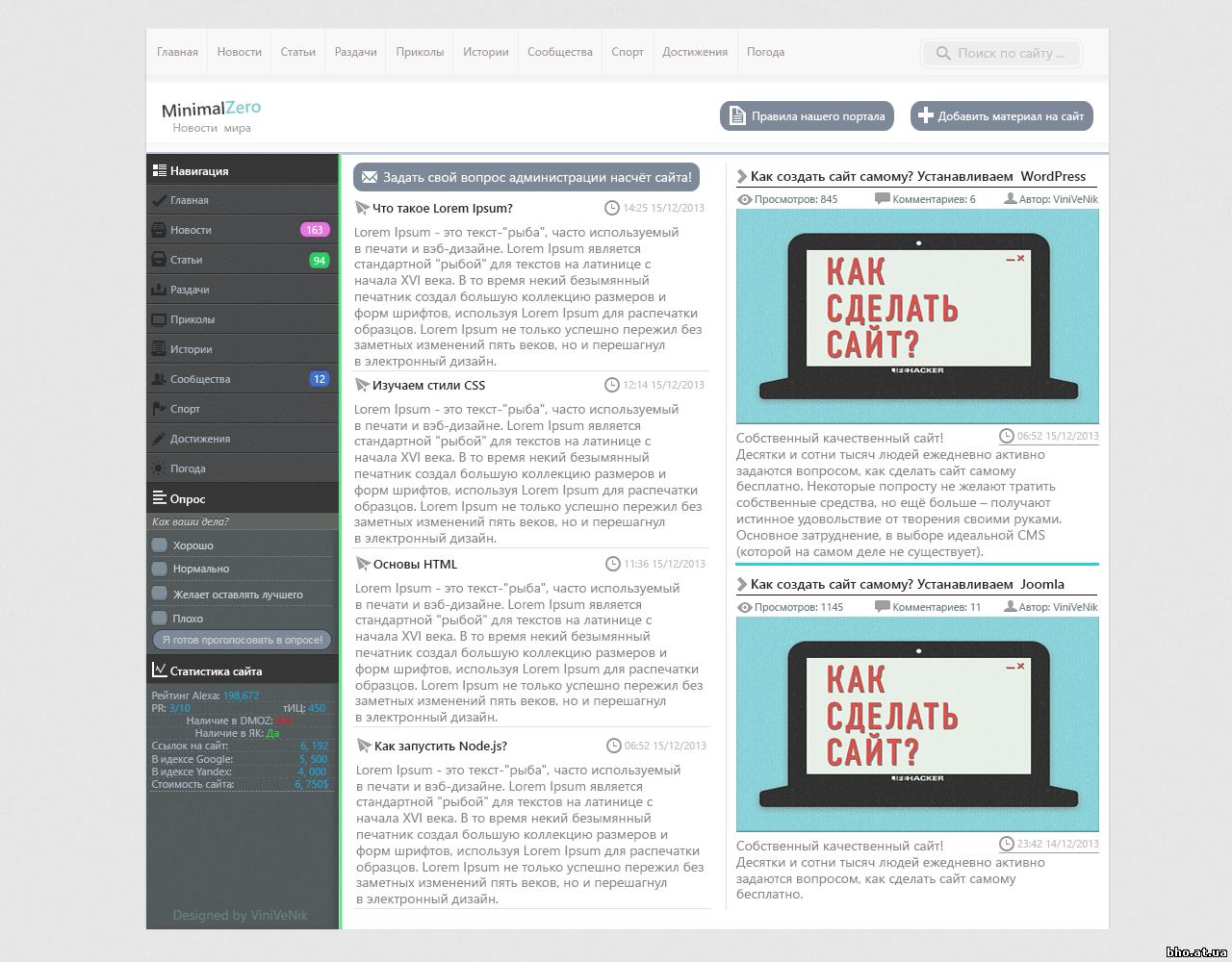 Как сделать html макет